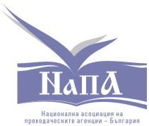 Национална Асоциация на Преводаческите Агенции